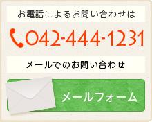 お電話によるお問い合わせは 042-444-1231 メールでのお問い合わせはこちら